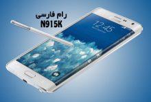 Photo of رام فارسی سامسونگ N915K اندروید 6.0.1 بدون مشکل   آوا رام