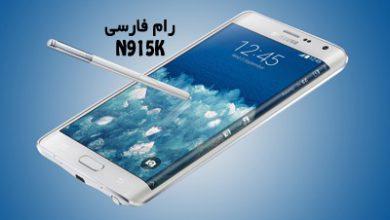 رام فارسی سامسونگ N915K اندروید 6.0.1 بدون مشکل | دانلود فایل فلش فارسی Samsung Galaxy Note Edge SM-N915k تست شده و تضمینی | آوارام