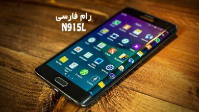 رام فارسی سامسونگ N915L اندروید 6.0.1 بدون مشکل | دانلود فایل فلش فارسی Samsung Galaxy Note Edge SM-N915L تست شده و تضمینی | آوارام