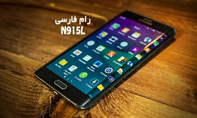 رام فارسی سامسونگ N915L اندروید 6.0.1 بدون مشکل | دانلود فایل فلش فارسی Samsung Galaxy Note Edge SM-N916L تست شده و تضمینی | آوارام