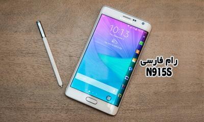 رام فارسی سامسونگ N915S اندروید 6.0.1 بدون مشکل   دانلود فایل فلش فارسی Samsung Galaxy Note Edge SM-N915s تست شده و تضمینی   آوارام