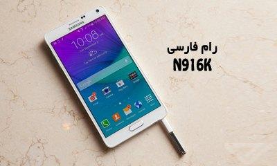 رام فارسی سامسونگ N916K اندروید 6.0.1 بدون مشکل | دانلود فایل فلش فارسی Samsung Galaxy Note 4 SM-N916k تست شده و تضمینی | آوارام
