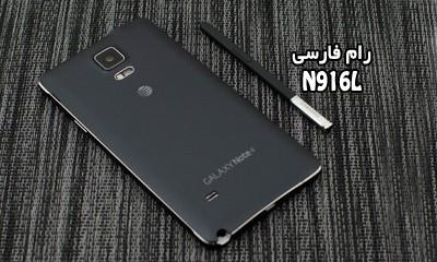 رام فارسی سامسونگ N916L اندروید 6.0.1 بدون مشکل | دانلود فایل فلش فارسی Samsung Galaxy Note 4 SM-N916L تست شده و تضمینی | آوارام