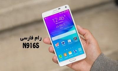 رام فارسی سامسونگ N916S اندروید 6.0.1 بدون مشکل   دانلود فایل فلش فارسی Samsung Galaxy Note 4 SM-N916s تست شده و تضمینی   آوارام
