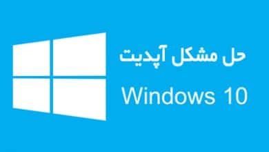 تصویر از حل مشکل آپدیت نشدن ویندوز 10 سفید بودن صفحه Update windows 10