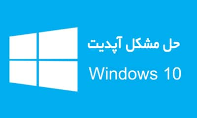 حل مشکل آپدیت نشدن ویندوز 10 سفید بودن صفحه Update windows 10 | حل مشکل Test Mode windows 10 و Fix Windows 10 Update | آوا رام