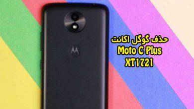 حذف FRP Motorola XT1721 گوگل اکانت Moto C Plus | فایل و آموزش حذف قفل گوگل اکانت موتورولا موتو C Plus XT1721 تست شده | آوا رام