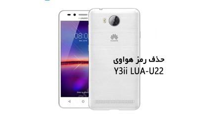 حذف رمز هواوی Y3ii LUA-U22 بدون پاک شدن اطلاعات | فایل حذف پین پترن پسورد Huawei LUA-U22 Y3ii اندروید 5.1 همه ورژن ها | آوارام
