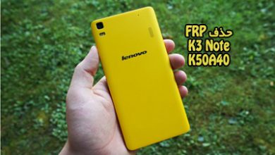 تصویر از حذف FRP Lenovo K50A40 گوگل اکانت لنوو K3 Note | آوا رام