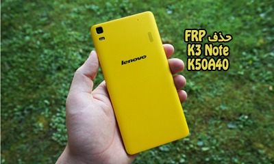 حذف FRP Lenovo K50A40 گوگل اکانت لنوو K3 Note | فایل و آموزش حذف قفل گوگل اکانت لنوو K3 Note K50A40 تست شده و تضمینی | آوارام