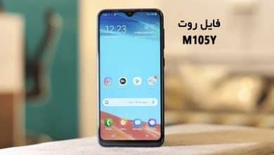 فایل روت سامسونگ M105Y گلکسی M10 اندروید 9 تست شده | دانلود فایل و آموزش ROOT Samsung Galaxy SM-M105Y همه باینری ها | آوا رام