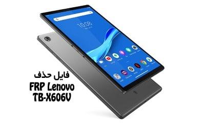 حذف FRP Lenovo TB-X606V تبلت لنوو Tab M10 Plus | فایل و آموزش حذف قفل گوگل اکانت تبلت لنوو Tab M10 Plus TB-X606V تست شده و تضمینی