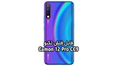 رام فارسی Tecno Camon 12 Pro CC9 اندروید 9.0 | دانلود فایل فلش فارسی تکنو Camon 12 Pro CC9 پردازنده MT6765 تست شده | آوارام