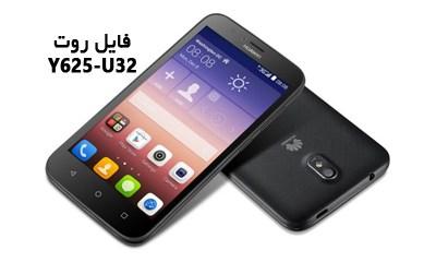 روت هواوی Y625-U32 اندروید 4.4.2 بدون باکس تضمینی   دانلود فایل و آموزش Root Huawei Y625-U32 تست شده و بدون مشکل   آوارام
