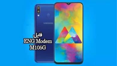 فایل ENG Modem سامسونگ M105G حل مشکل دانگرید مودم در ترمیم سریال | دانلود فایل Eng Modem SM-M105G رفع ارور Downgrade modem