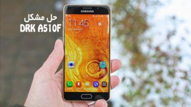 حل مشکل DRK سامسونگ A510F رایت با FRP On/Off | دانلود فایل Fix DRK - DM Verify سامسونگ Galaxy SM-A510F تست شده | وب سایت آوارام