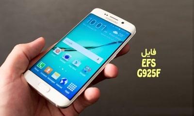 فایل EFS سامسونگ G925F برای حل مشکل Mount EFS | حل مشکل شبکه Samsung SM-G925F | حل مشکل هنگ لوگو Samsung Galaxy S6 Edge | آوارام