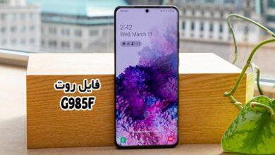فایل روت سامسونگ G985F گلکسی S20 Plus اندروید 10 | دانلود فایل و آموزش ROOT Samsung Galaxy SM-G985F همه باینری ها | آوا رام