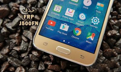 حذف FRP سامسونگ J500FN گلکسی J5 اندروید 5 و 6 | فایل و آموزش حذف قفل گوگل اکانت Samsung Galaxy J5 SM-J500FN تست شده | آوارام