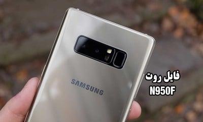 فایل روت سامسونگ N950F گلکسی Note 8 اندروید 9.0 | دانلود فایل و آموزش ROOT Samsung Galaxy SM-N950F همه باینری ها | آوا رام