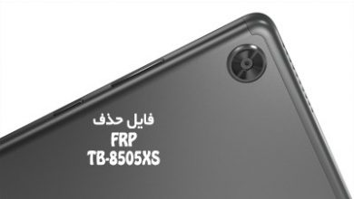 تصویر از حذف FRP Lenovo TB-8505XS تبلت لنوو Tab M8 تست شده | آوا رام