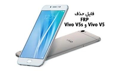 حذف FRP Vivo V5s و Vivo V5 تست شده و بدون مشکل | فایل و آموزش حذف قفل گوگل اکانت ویوو PD1612F و PD1612DF بدون باکس | آوارام