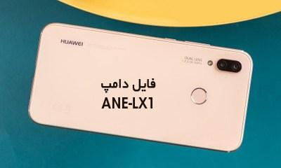 فایل دامپ هواوی ANE-LX1 برای پروگرم هارد و ترمیم بوت | دانلود فول Emmc Dump Huawei P20 Lite ANE-LX1 حل مشکل خاموشی | آوا رام
