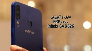 حذف FRP Infinix S4 X626 بدون باکس و دانگل تضمینی | فایل و آموزش حذف قفل گوگل اکانت Infinix X626 همه ورژن ها تست شده | آوارام