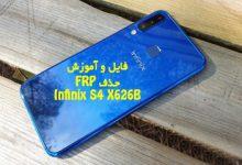 تصویر از حذف FRP Infinix S4 X626B بدون باکس و دانگل تضمینی | آوا رام