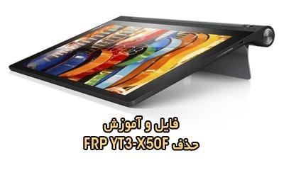 حذف FRP Lenovo YT3-X50F تبلت Yoga Tab 3 10 | پاک کردن قفل گوگل اکانت تبلت لنوو Yoga Tab 3 10 YT3-X50F تست شده و تضمینی| آوارام