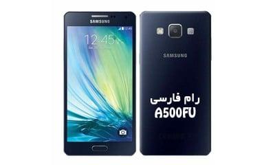 رام فارسی سامسونگ A500FU اندروید 6.0.1 بدون مشکل | دانلود فایل فلش فارسی Samsung Galaxy A5 SM-A500FU تست شده و تضمینی | آوارام