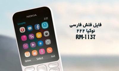 فایل فلش فارسی نوکیا 222 RM-1137 همه ورژن ها تست شده | دانلود رام رسمی و فارسی Nokia 222 RM-1137 ورژن های 10,20 | آوارام