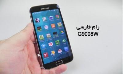رام فارسی سامسونگ G9008W اندروید 6.0.1 بدون مشکل | دانلود فایل فلش فارسی Samsung Galaxy S5 SM-G9008W تست شده و تضمینی | آوارام