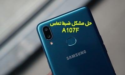 حل مشکل ضبط مکالمه A107F گلکسی A10s تست شده و تضمینی | حل مشکل ضبط نشدن تماس و نبودن گزینه Call Record در Samsung Galaxy A10s