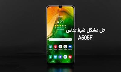 حل مشکل ضبط مکالمه A505F گلکسی A50 تست شده و تضمینی | حل مشکل ضبط نشدن تماس و نبودن گزینه Call Record در Samsung Galaxy A50