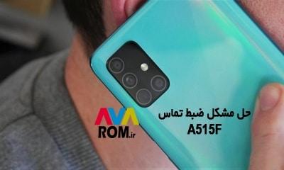 حل مشکل ضبط مکالمه A515F گلکسی A51 تست شده و تضمینی | حل مشکل ضبط نشدن تماس و نبودن گزینه Call Record در Samsung Galaxy A51