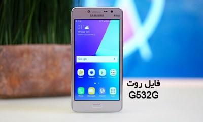 فایل روت سامسونگ G532G گلکسی J2 Prime اندروید 6 | دانلود فایل و آموزش ROOT Samsung Galaxy SM-G532G همه باینری ها | آوا رام