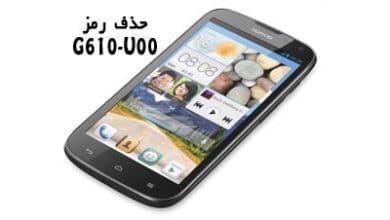 فایل حذف رمز هواوی G610-U00 بدون پاک شدن اطلاعات | لاک اسکرین G610-U00 | فایل حذف پین پترن پسورد Huawei G610-U00 اندروید 4.2.1
