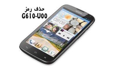 فایل حذف رمز هواوی G610-U00 بدون پاک شدن اطلاعات   لاک اسکرین G610-U00   فایل حذف پین پترن پسورد Huawei G610-U00 اندروید 4.2.1