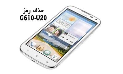 فایل حذف رمز هواوی G610-U20 بدون پاک شدن اطلاعات | لاک اسکرین G610-U20 | فایل حذف پین پترن پسورد Huawei G610-U20 اندروید 4.2.1