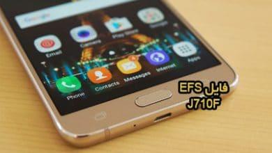 فایل EFS سامسونگ J710F برای حل مشکل Mount EFS | حل مشکل شبکه Samsung SM-J710F | حل مشکل هنگ لوگو و نداشتن سریال Samsung Galaxy J7 2016