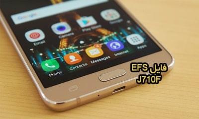 فایل EFS سامسونگ J710F برای حل مشکل Mount EFS   حل مشکل شبکه Samsung SM-J710F   حل مشکل هنگ لوگو و نداشتن سریال Samsung Galaxy J7 2016