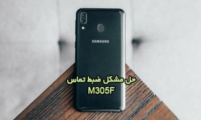 حل مشکل ضبط مکالمه M205F گلکسی M20 تست شده و تضمینی | حل مشکل ضبط نشدن تماس و نبودن گزینه Call Record در Samsung Galaxy m20