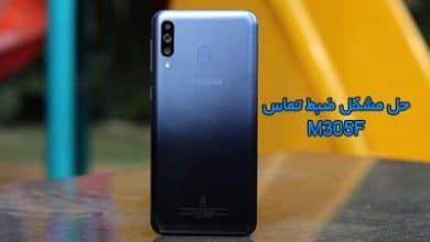 حل مشکل ضبط مکالمه M305F گلکسی M30 تست شده و تضمینی | حل مشکل ضبط نشدن تماس و نبودن گزینه Call Record در Samsung Galaxy m30