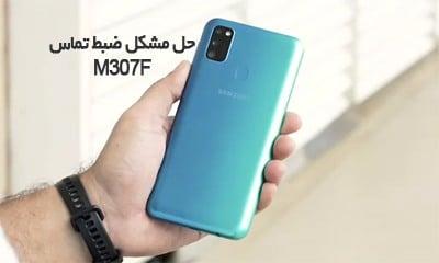 حل مشکل ضبط مکالمه M307F گلکسی M30s تست شده و تضمینی | حل مشکل ضبط نشدن تماس و نبودن گزینه Call Record در Samsung Galaxy M30s