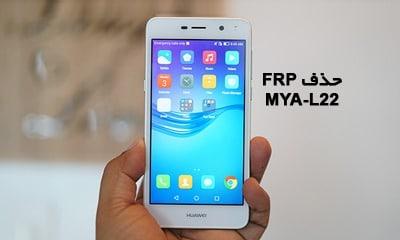 حذف FRP هواوی MYA-L22 همه ورژن ها بدون باکس و دانگل تضمینی | فایل و آموزش حذف قفل گوگل اکانت Huawei Y5 2017 MYA-L22 | آوارام