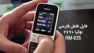 فایل فلش فارسی نوکیا 2690 RM-635 ورژن 10.65 تست شده | دانلود رام رسمی و فارسی Nokia 2690 RM-635 بدون مشکل و تضمینی | آوارام