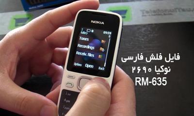 فایل فلش فارسی نوکیا 2690 RM-635 ورژن 10.65 تست شده   دانلود رام رسمی و فارسی Nokia 2690 RM-635 بدون مشکل و تضمینی   آوارام