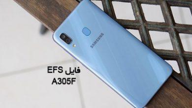 فایل EFS سامسونگ A305F برای حل مشکل Mount EFS | حل مشکل شبکه Samsung SM-A305F | حل مشکل هنگ لوگو و نداشتن سریال Samsung Galaxy A30