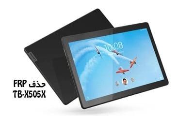 حذف FRP Lenovo TB-X505X تبلت Tab M10 | پاک کردن قفل گوگل اکانت تبلت لنوو Tab M10 TB-X505X تست شده و تضمینی | آوارام
